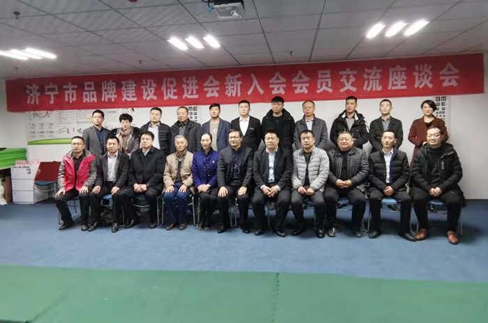 热烈祝贺集团加入济宁市品牌建设促进会并担任常务理事单位